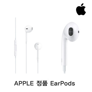[APPLE] 애플 정품 EarPods with Remote and MIC (3.5mm) 이어팟