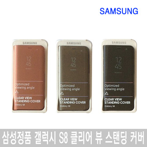 [삼성정품] 갤럭시S8 Clear View Standing Cover